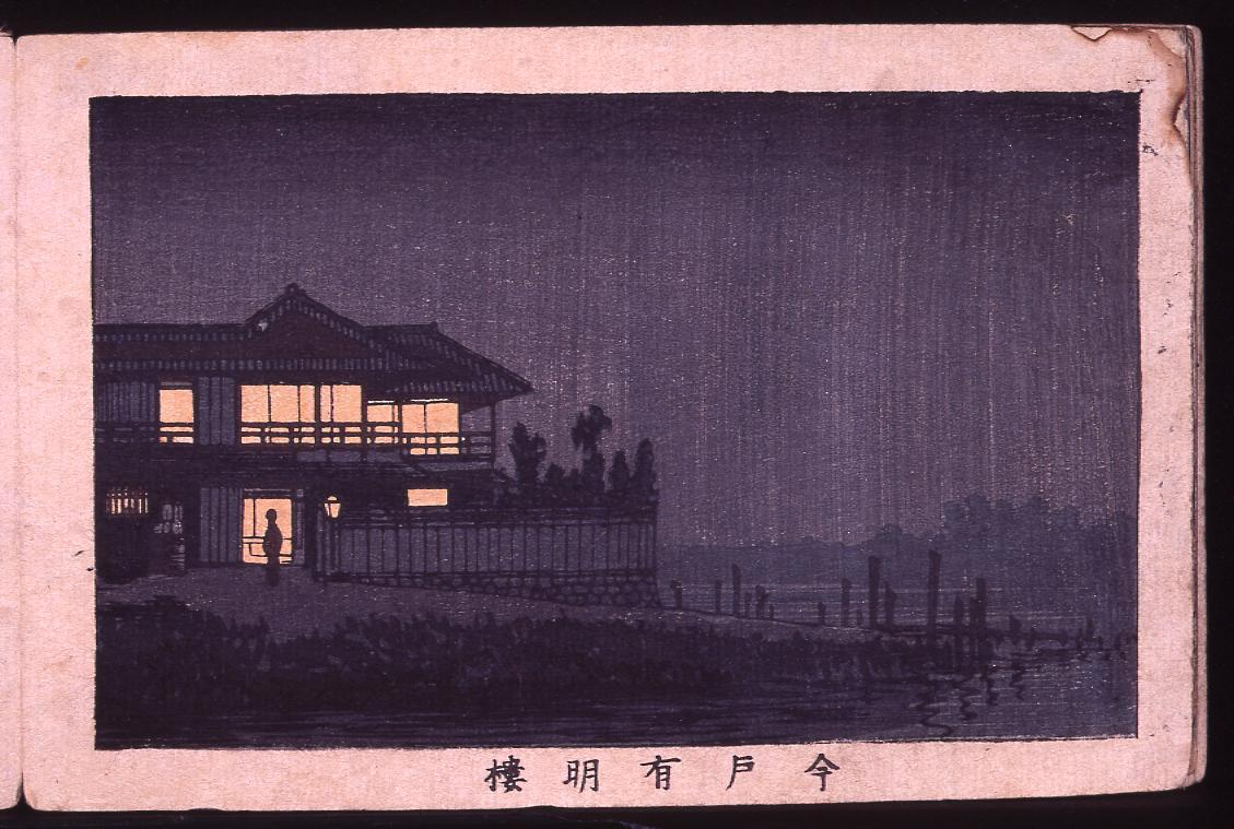 画帖 版画東京百景 ー 今戸有明樓/Ariakero at Imado : One Hundred Views of Tokyo, Block Print image