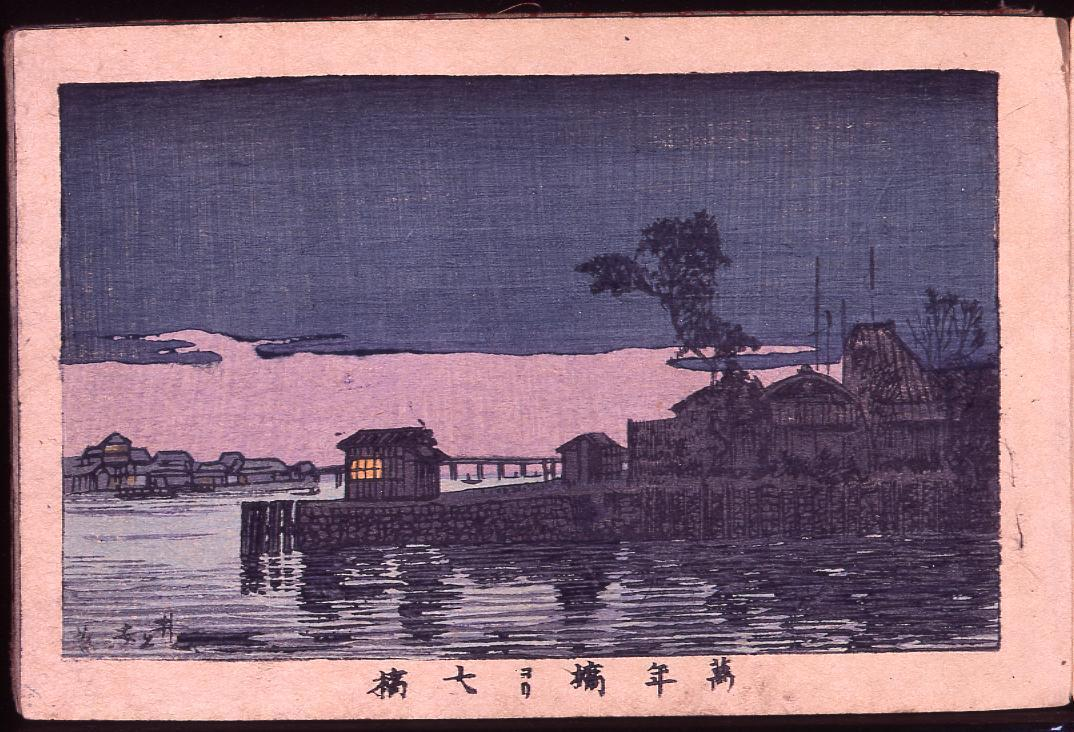 画帖 版画東京百景 ー 万年橋より大橋/Ohashi Bridge Seen from Mannembashi Bridge : One Hundred Views of Tokyo, Block Print image