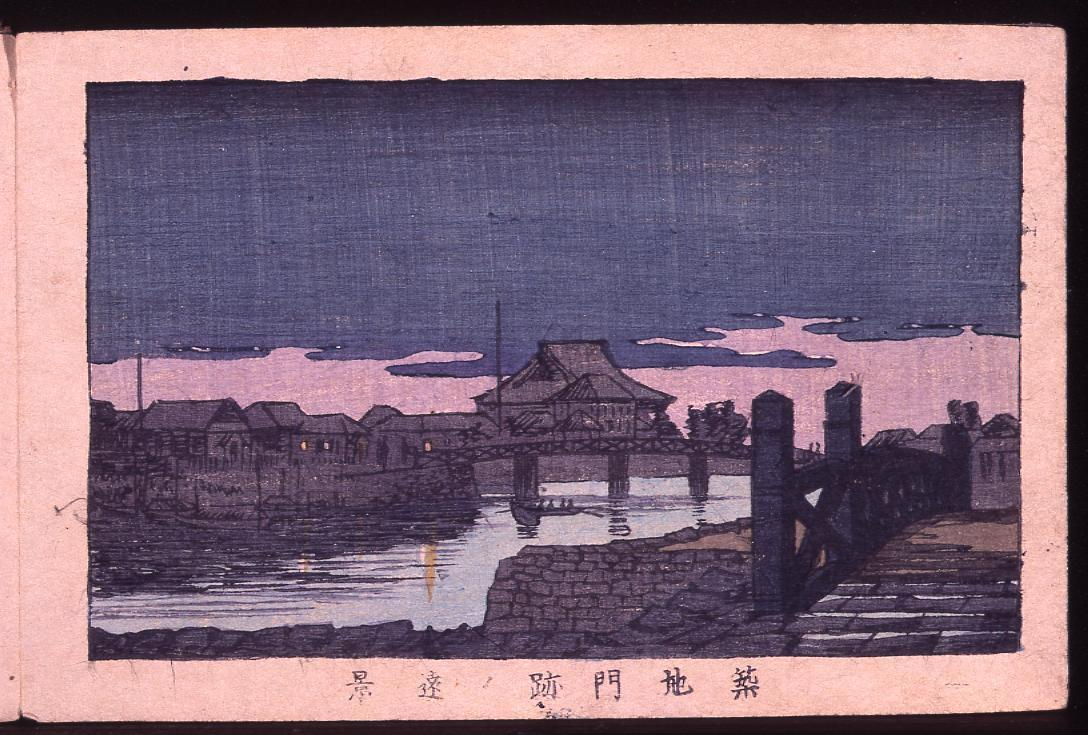画帖 版画東京百景 ー 築地門跡ノ遠景/Distant View of Tsukijimonzeki Temple : One Hundred Views of Tokyo, Block Print image