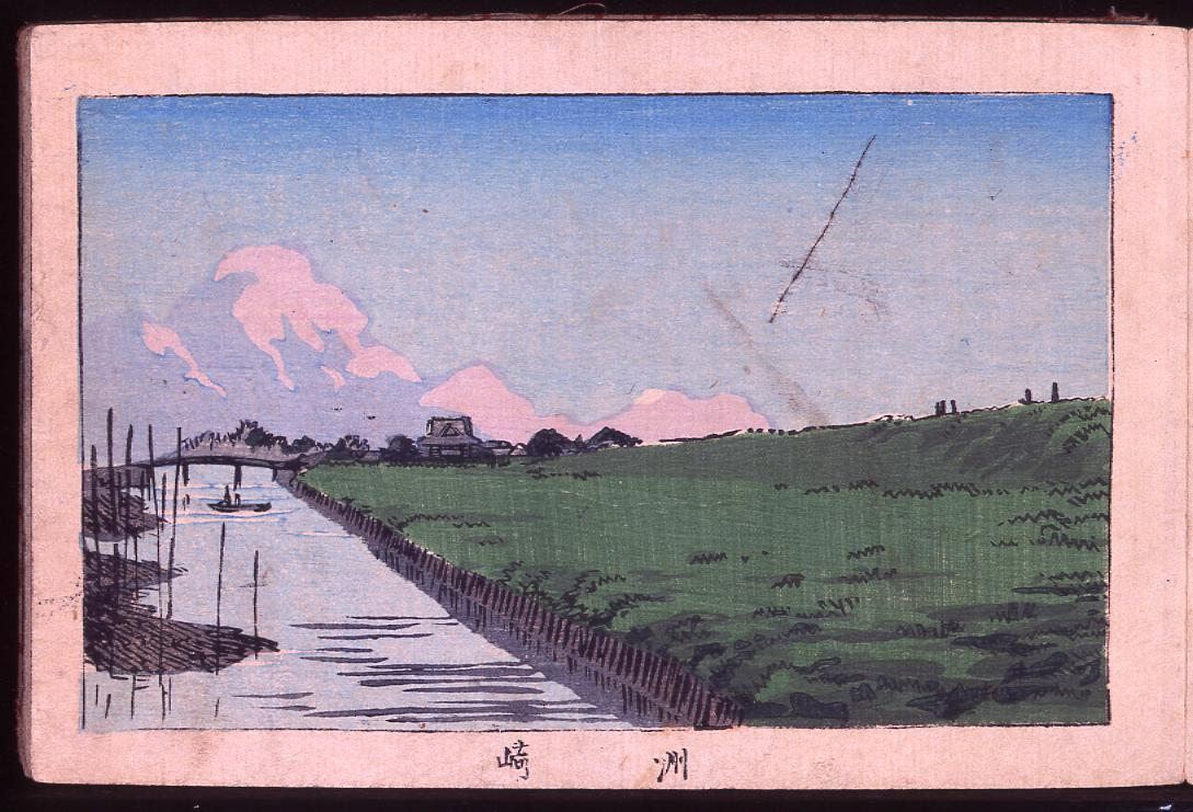 画帖 版画東京百景 ー 洲崎/Susaki : One Hundred Views of Tokyo, Block Print image