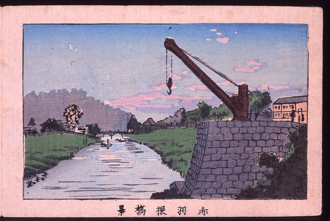 画帖 版画東京百景 ー 赤羽根橋景/View of Akabanebashi Bridge : One Hundred Views of Tokyo, Block Print image