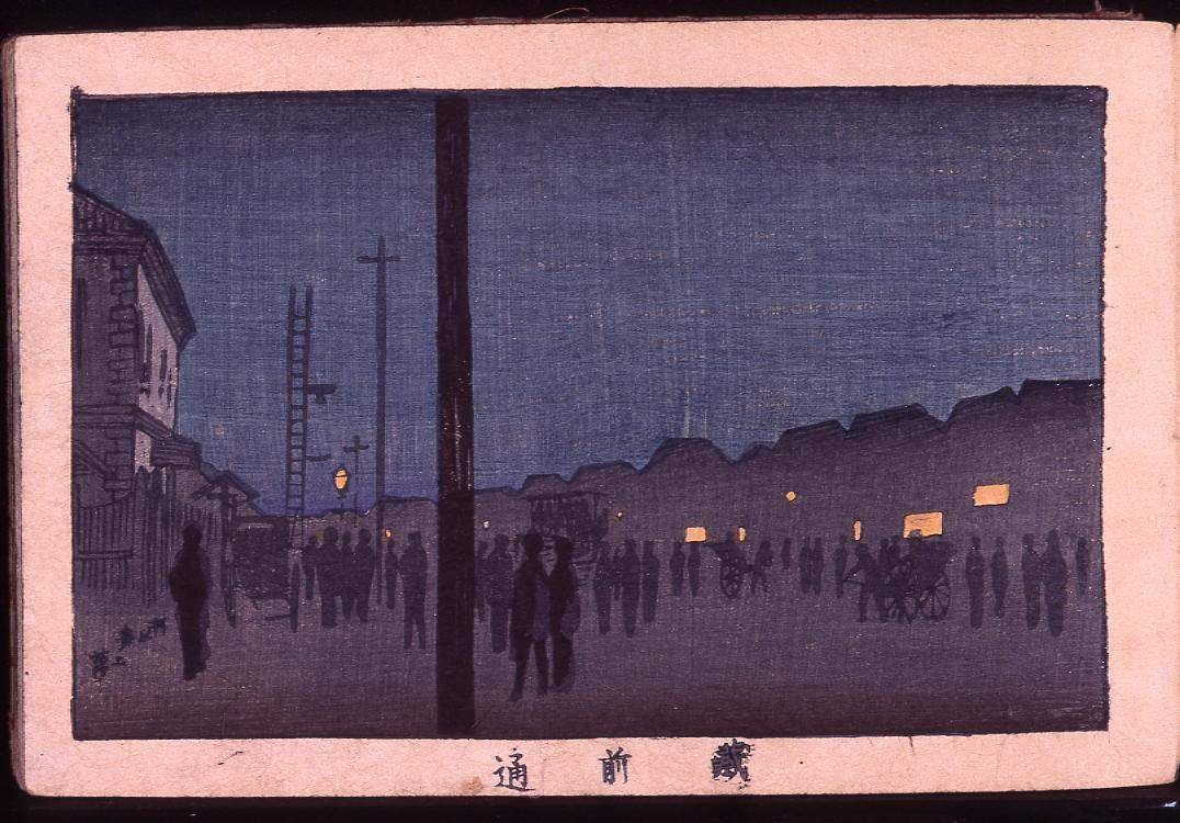 画帖 版画東京百景 ー 蔵前通/Kuramae Street : One Hundred Views of Tokyo, Block Print image