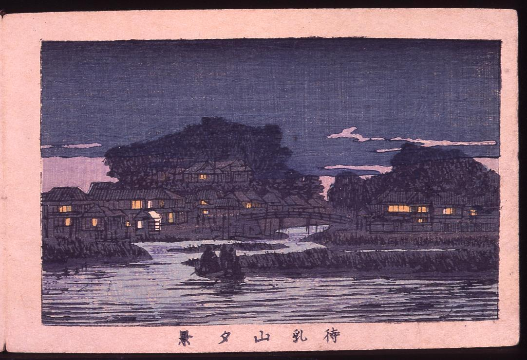 画帖 版画東京百景 ー 待乳山夕景/Evening View of Matsuchiyama Hill : One Hundred Views of Tokyo, Block Print image
