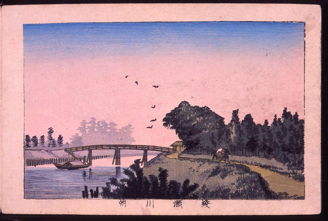 画帖 版画東京百景 ー 綾瀬川朝/Morning View of the Ayase River : One Hundred Views of Tokyo, Block Print image