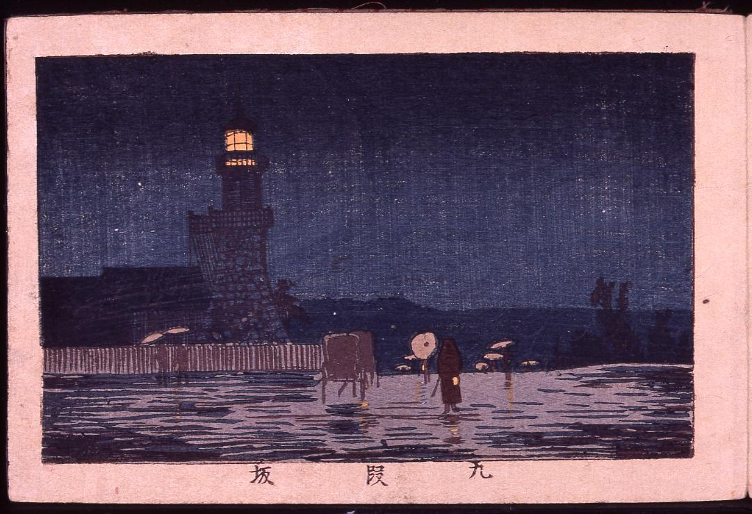 画帖 版画東京百景 ー 九段坂/Kudanzaka Hill : One Hundred Views of Tokyo, Block Print image
