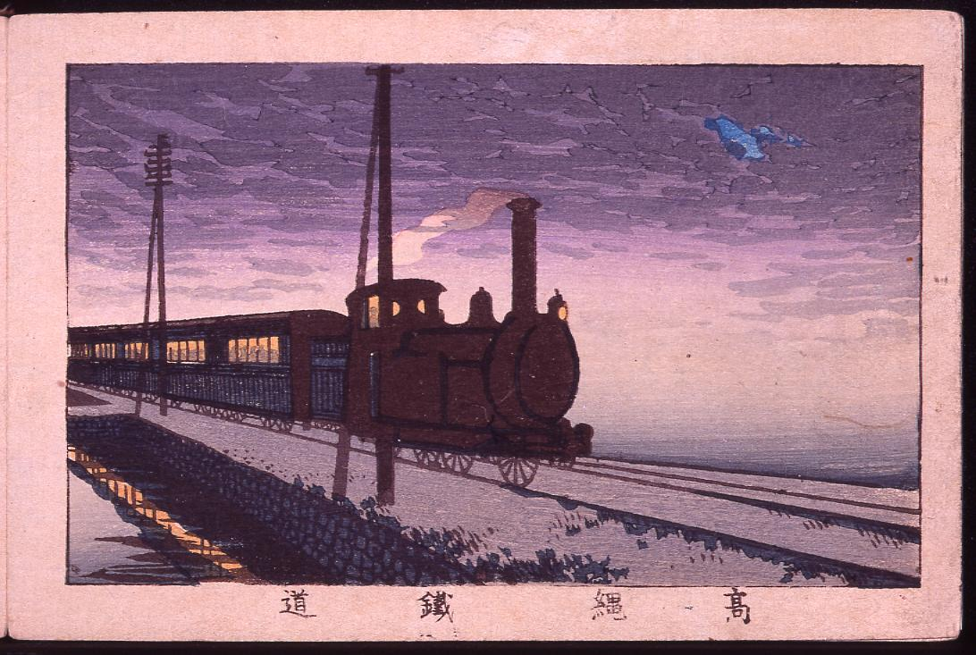 画帖 版画東京百景 ー 高縄鉄道/The Takanawa Railway : One Hundred Views of Tokyo, Block Print image