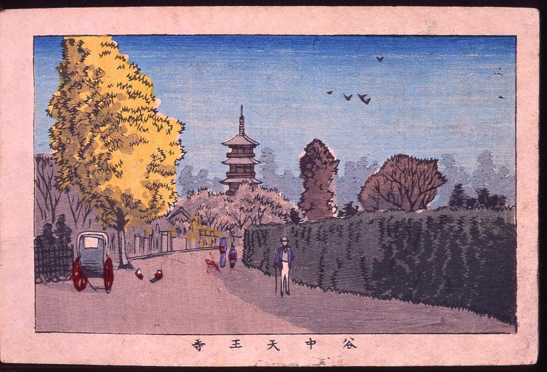 画帖 版画東京百景 ー 谷中天王寺/Tennoji Temple at Yanaka : One Hundred Views of Tokyo, Block Print image