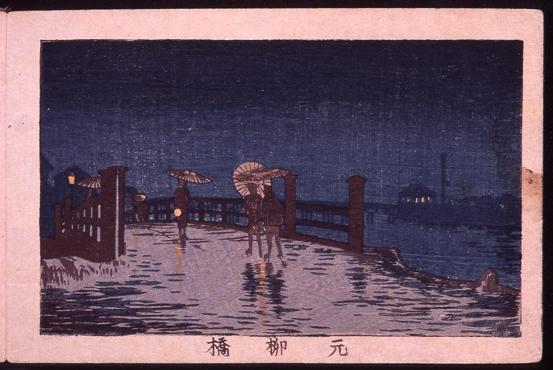 画帖 版画東京百景 ー 元柳橋/Motoyanagibashi Bridge : One Hundred Views of Tokyo, Block Print image
