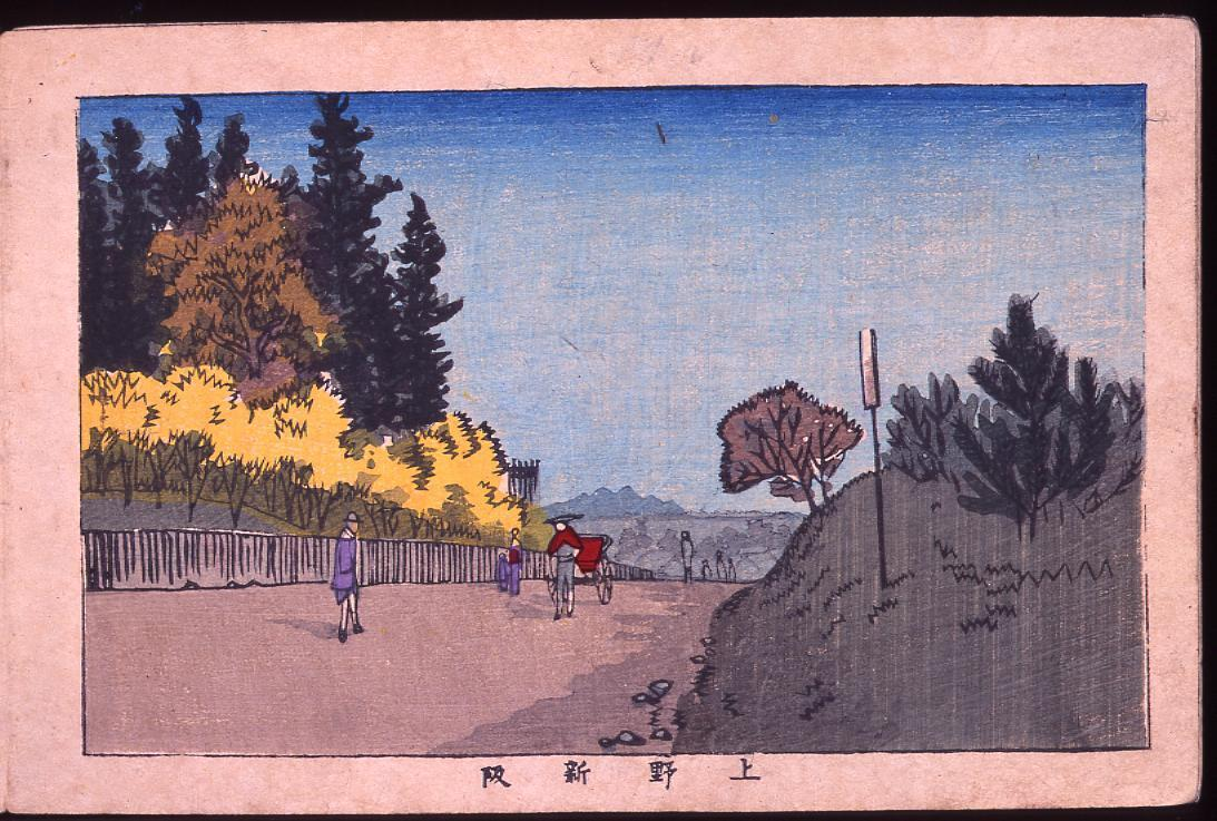 画帖 版画東京百景 ー 上野新阪/Shinzaka Hill at Ueno : One Hundred Views of Tokyo, Block Print image