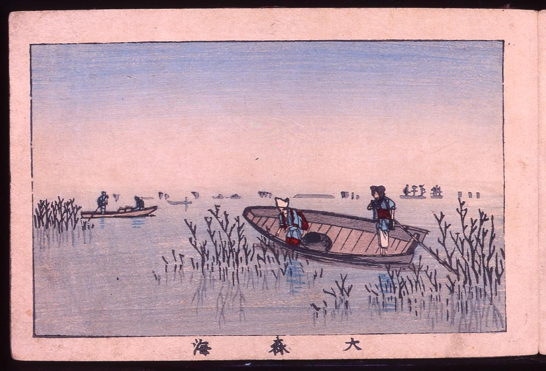 画帖 版画東京百景 ー 大森海/The Sea Off Omori : One Hundred Views of Tokyo, Block Print image