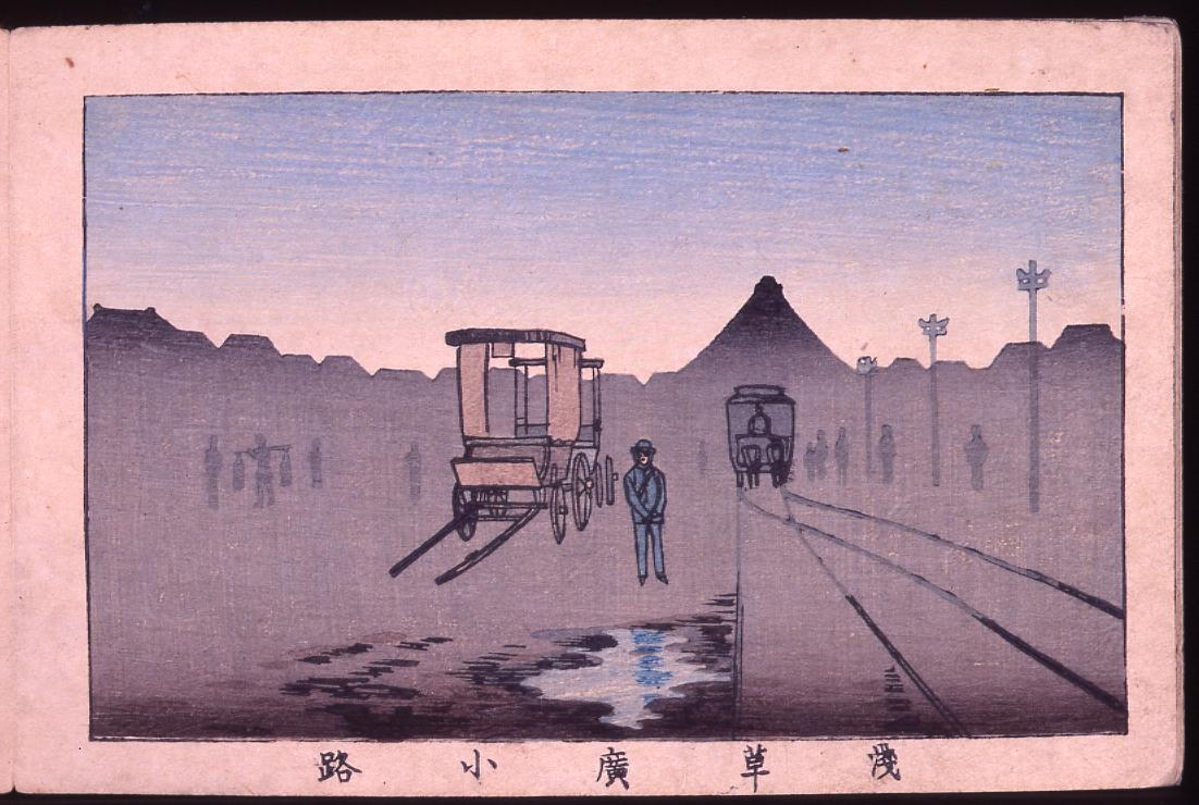 画帖 版画東京百景 ー 浅草広小路/Asakusa Hirokoji Broadway : One Hundred Views of Tokyo, Block Print image