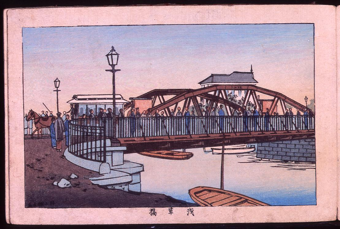 画帖 版画東京百景 ー 浅草橋/Asakusabashi Bridge : One Hundred Views of Tokyo, Block Print image