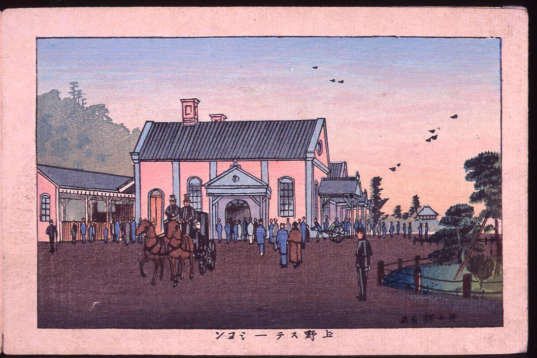 画帖 版画東京百景 ー 上野ステーション/Ueno Station : One Hundred Views of Tokyo, Block Print image