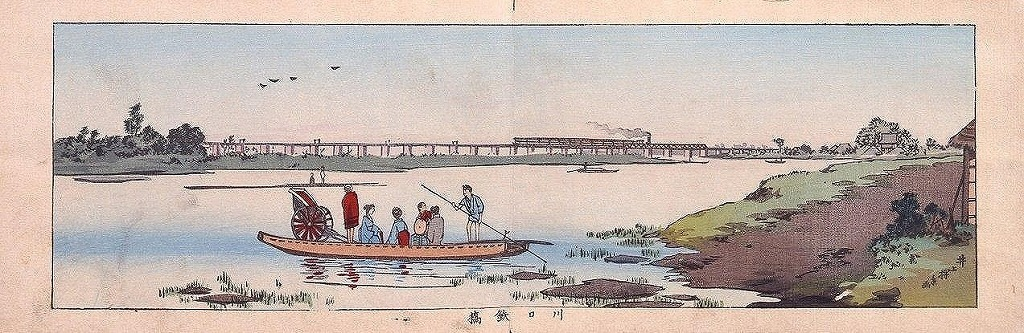 画帖 版画東京百景 ー 川口鉄橋/Kawaguchi Iron Bridge : One Hundred Views of Tokyo, Block Print image