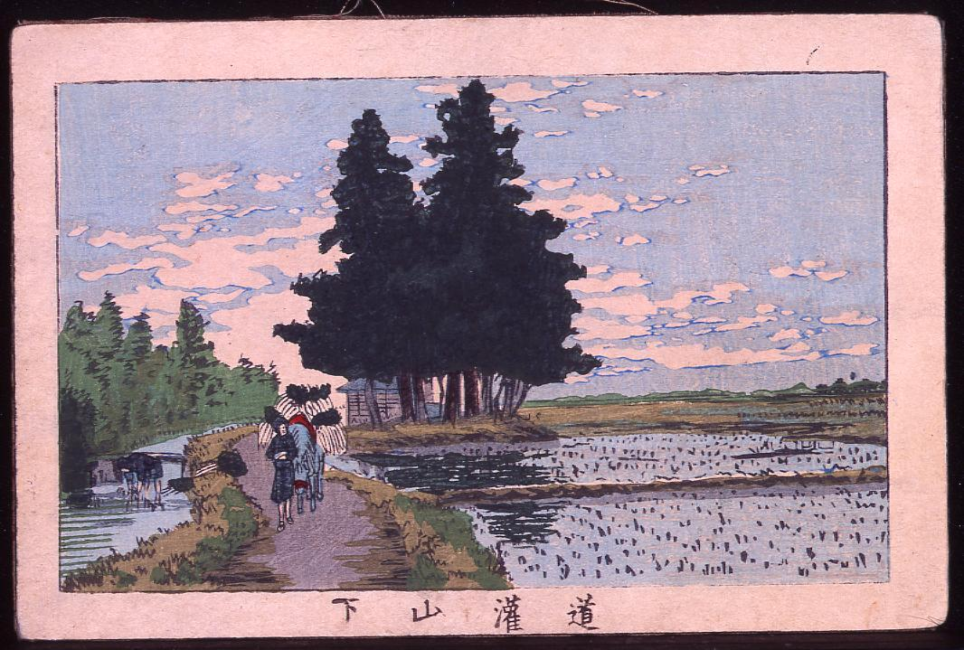 画帖 版画東京百景 ー 道潅山下/Below Dokanyama Hill : One Hundred Views of Tokyo, Block Print image