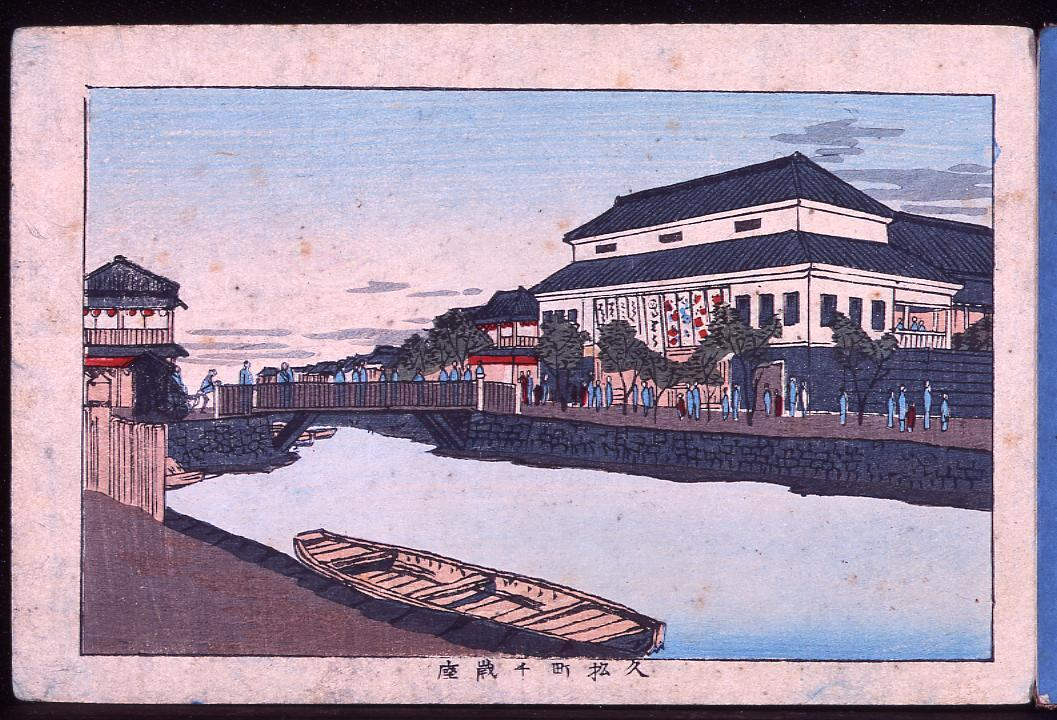画帖 版画東京百景 ー 久松町千歳座/Chitoseza Theater at Hisamatsucho : One Hundred Views of Tokyo, Block Print image