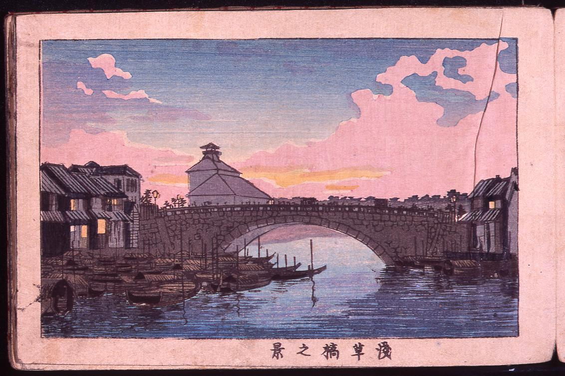 画帖 版画東京百景 ー 浅草橋之景/View of Asakusabashi Bridge : One Hundred Views of Tokyo, Block Print image