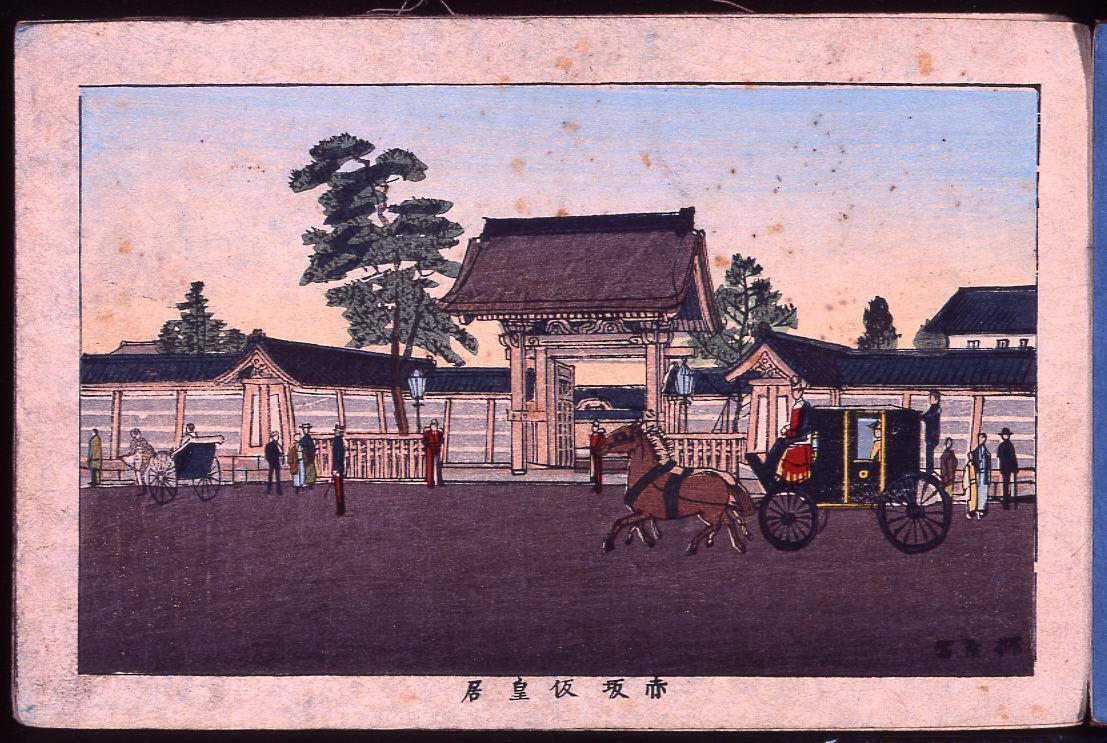 画帖 版画東京百景 ー 赤坂仮皇居/The Temporary Palace at Akasaka : One Hundred Views of Tokyo, Block Print image