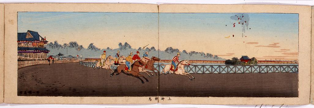 画帖 版画東京百景 ー 上野競馬/Horse Racing in Ueno : One Hundred Views of Tokyo, Block Print image