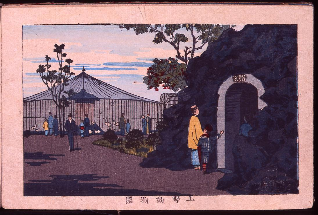 画帖 版画東京百景 ー 上野動物園/Ueno Zoological Gardens : One Hundred Views of Tokyo, Block Print image