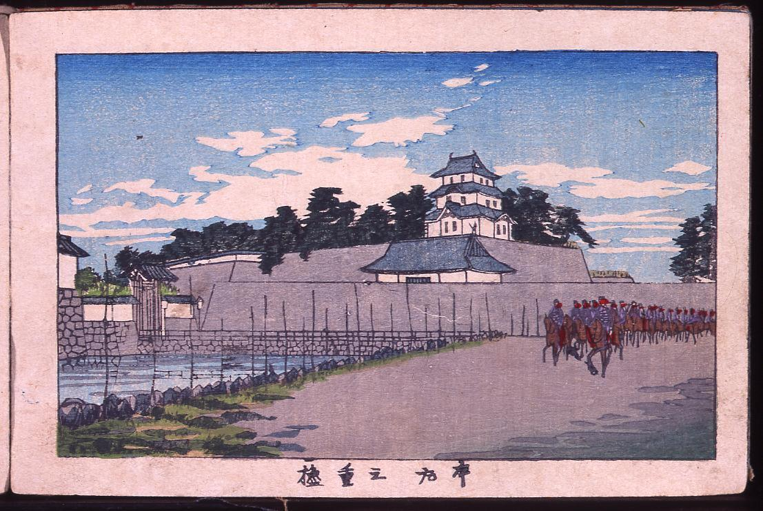 画帖 版画東京百景 ー 本丸二重櫓/Two-Story Turret in the Castle Keep : One Hundred Views of Tokyo, Block Print image