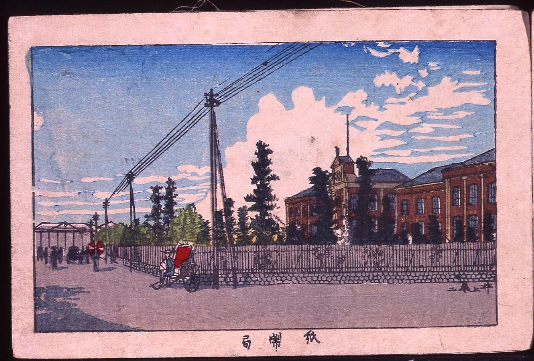 画帖 版画東京百景 ー 紙幣局/Shihei-kyoku (Predecessor of National Printing Bureau) : One Hundred Views of Tokyo, Block Print image