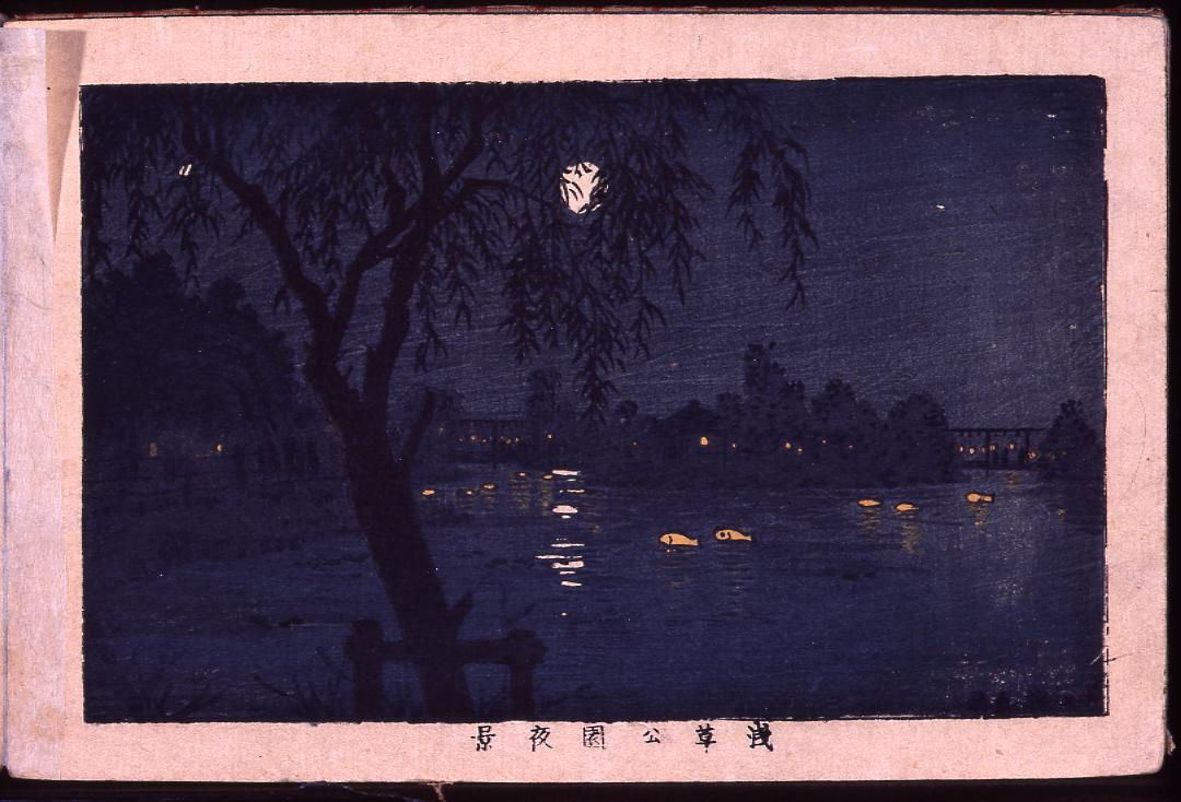 画帖 版画東京百景 ー 浅草公園夜景/Night View of Asakusa Park : One Hundred Views of Tokyo, Block Print image