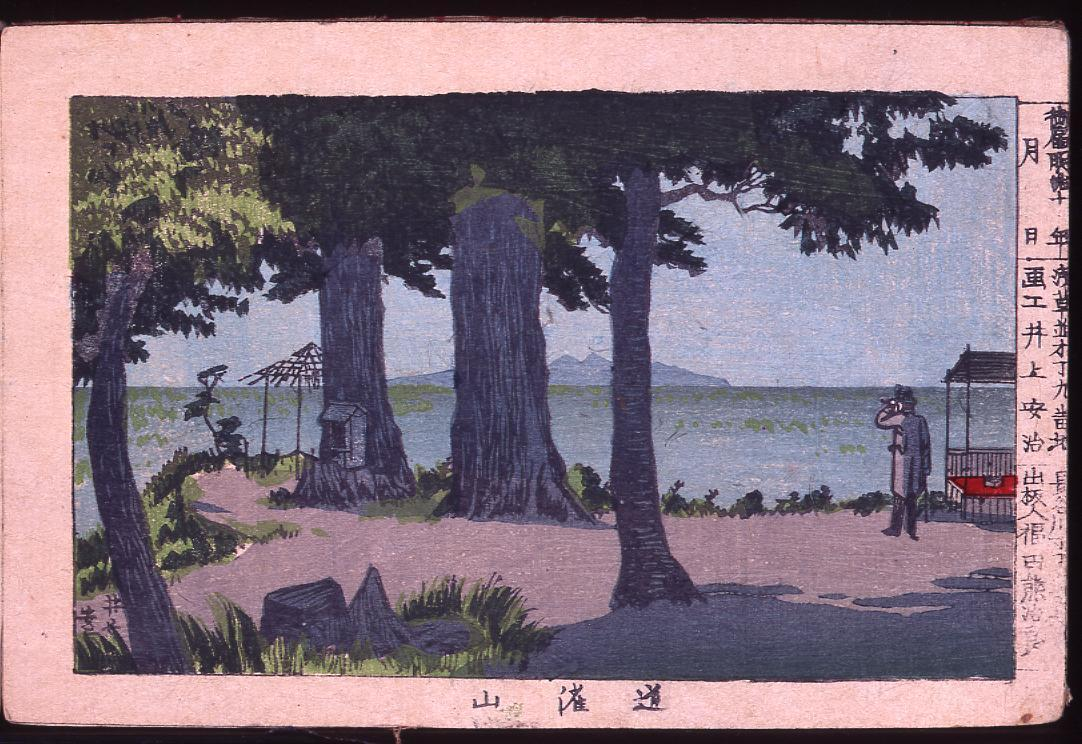 画帖 版画東京百景 ー 道潅山/Dokanyama Hill : One Hundred Views of Tokyo, Block Print image