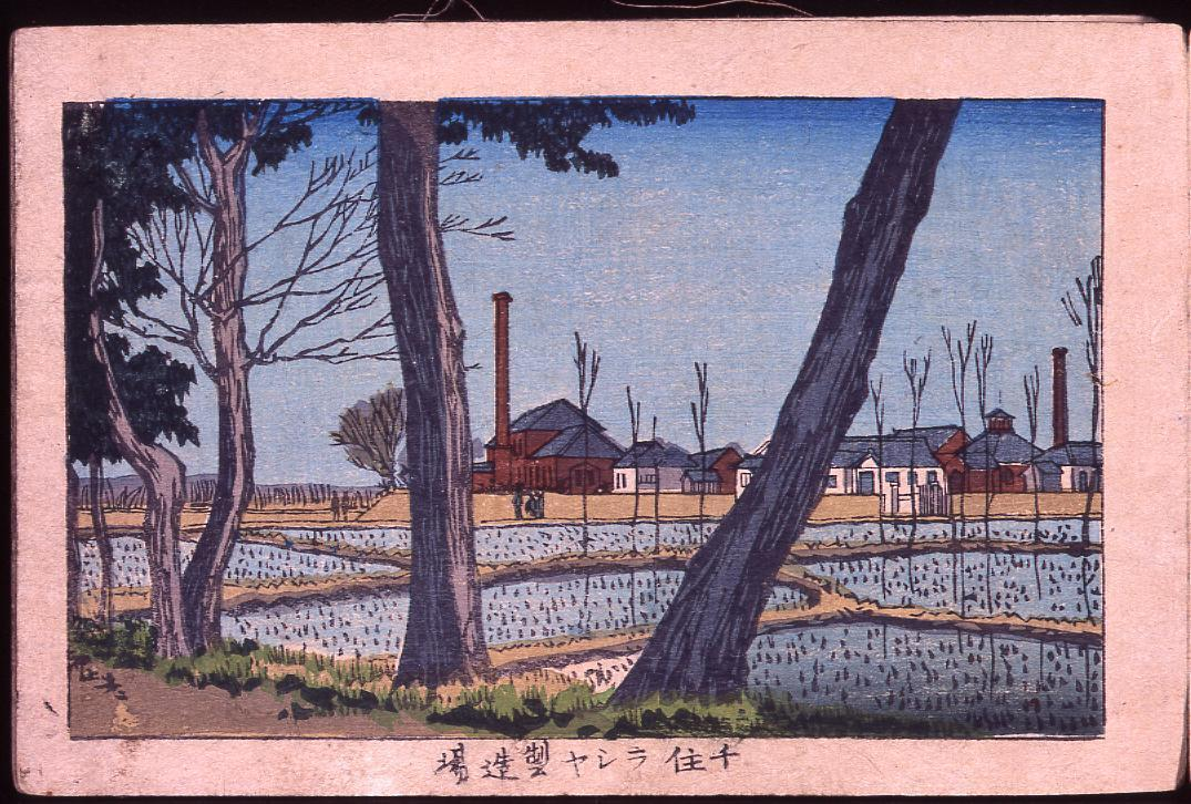 画帖 版画東京百景 ー 千住ラシャ製造所/Woolen Textile Factory at Senju : One Hundred Views of Tokyo, Block Print image