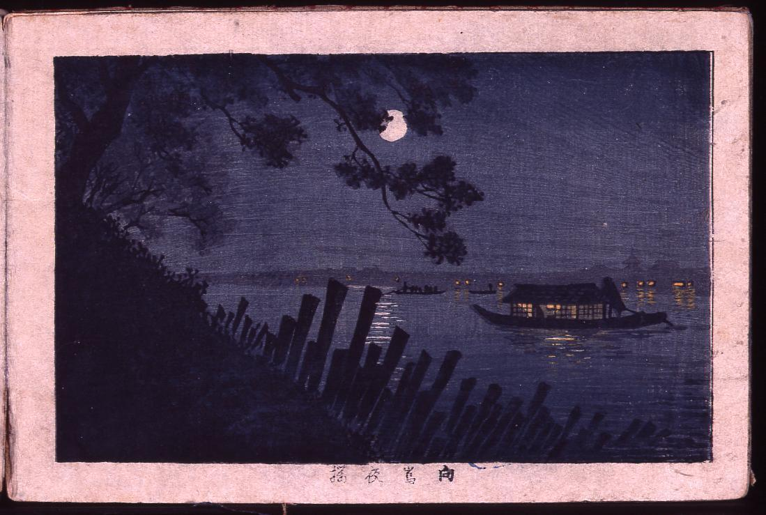 画帖 版画東京百景 ー 向島夜桜/Night View of Cherry Blossoms at Mukojima : One Hundred Views of Tokyo, Block Print image