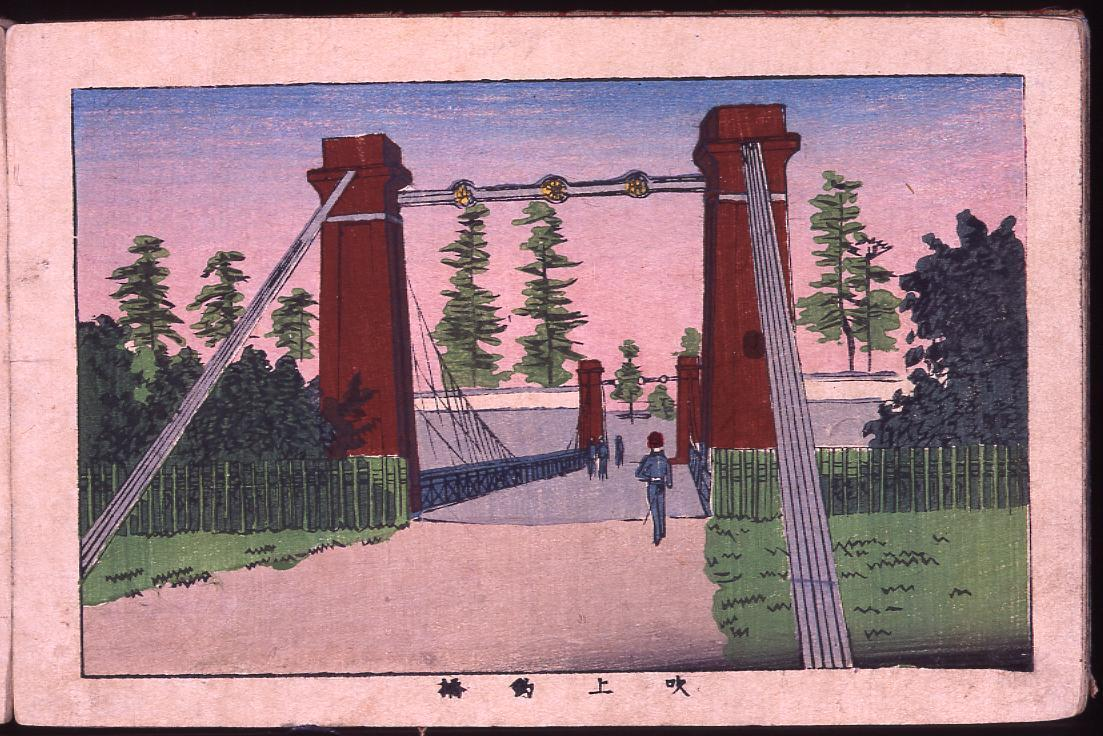 画帖 版画東京百景 ー 吹上釣橋/Suspension Bridge at Fukiage : One Hundred Views of Tokyo, Block Print image