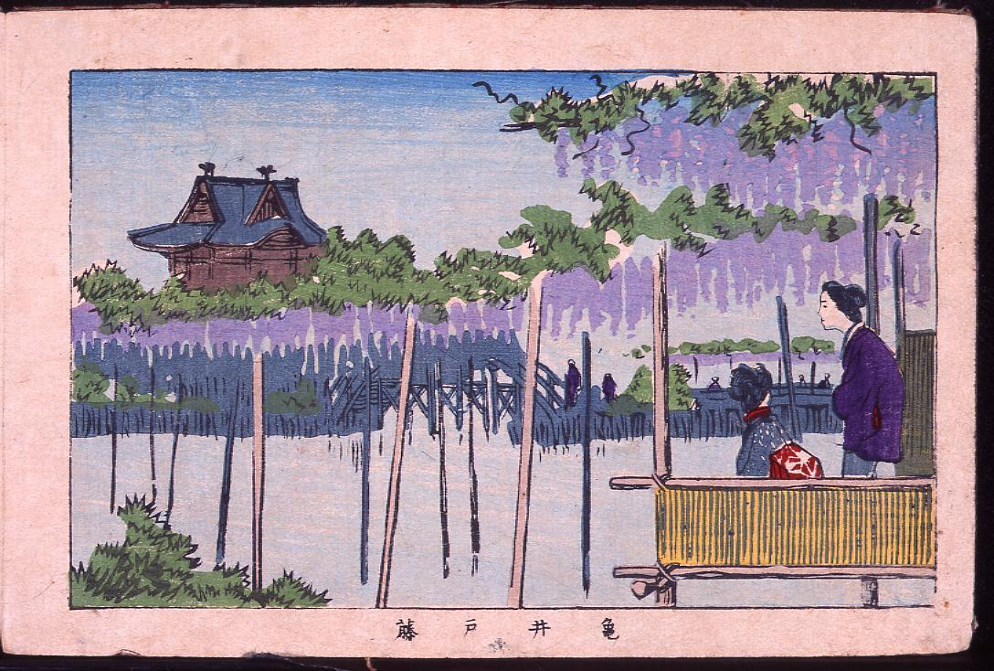 画帖 版画東京百景 ー 亀井戸藤/Wisteria at Kameido : One Hundred Views of Tokyo, Block Print image