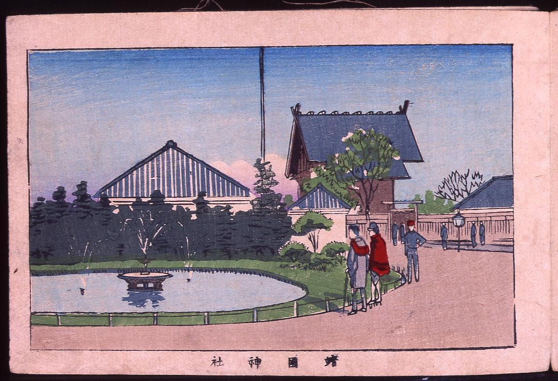 画帖 版画東京百景 ー 靖国神社/Yasukuni Shrine : One Hundred Views of Tokyo, Block Print image