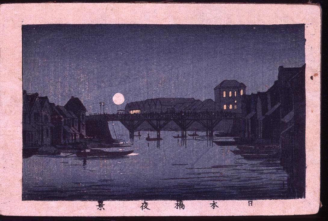 画帖 版画東京百景 ー 日本橋夜景/Night View of Nihombashi Bridge : One Hundred Views of Tokyo, Block Print image
