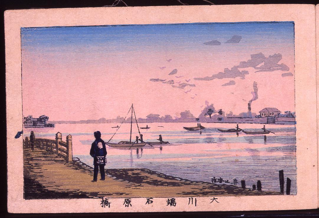 画帖 版画東京百景 ー 大川端石原橋/Ishiharabashi Bridge at Okawabata : One Hundred Views of Tokyo, Block Print image