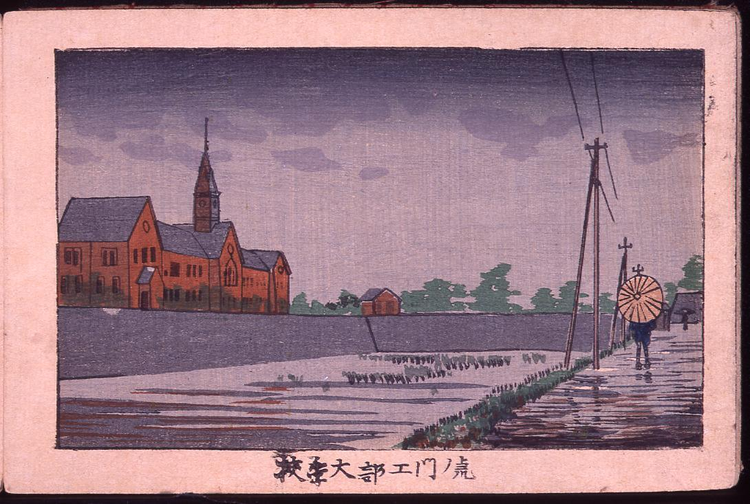 画帖 版画東京百景 ー 虎ノ門工部大学校/The Industrial College at Toranomon : One Hundred Views of Tokyo, Block Print image