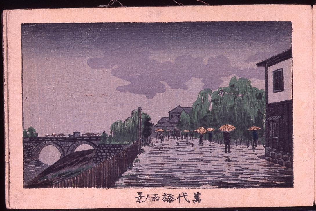 画帖 版画東京百景 ー 万代橋雨ノ景/View of Yorozuyobashi Bridge in the Rain : One Hundred Views of Tokyo, Block Print image