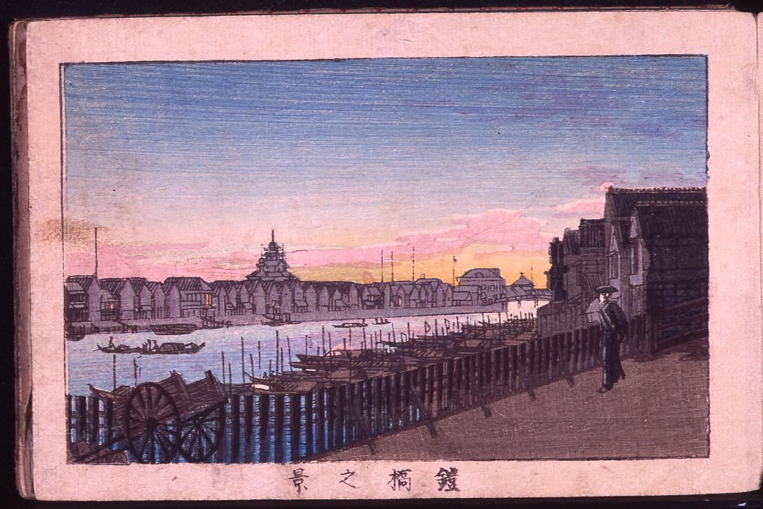 画帖 版画東京百景 ー 鎧橋之景/View of Yoroibashi Bridge : One Hundred Views of Tokyo, Block Print image