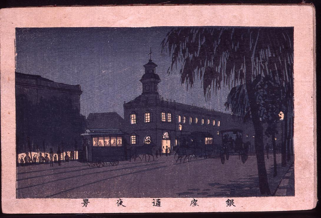 画帖 版画東京百景 ー 銀座通夜景/Night View of the Ginza Street : One Hundred Views of Tokyo, Block Print image