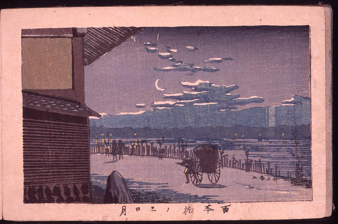画帖 版画東京百景 ー 百本杭ノ三日月/Crescent Moon over the One Hundred Piles : One Hundred Views of Tokyo, Block Print image
