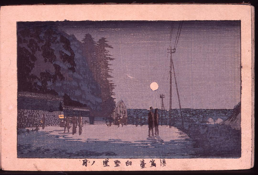画帖 版画東京百景 ー 湯島臺白聖堂ノ月/The Moon over Yushimadai Hakuseido Temple : One Hundred Views of Tokyo, Block Print image