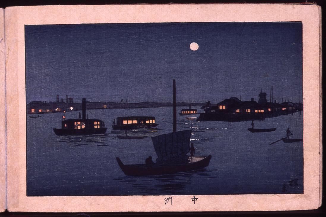画帖 版画東京百景 ー 中洲/Nakasu Sandbar : One Hundred Views of Tokyo, Block Print image