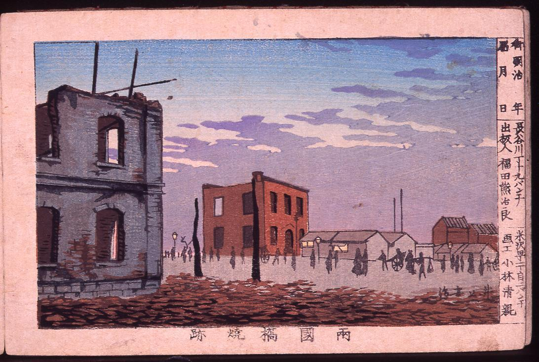 画帖 版画東京百景 ー 両国橋焼跡/The Burnt Remains of Ryogokubashi Bridge : One Hundred Views of Tokyo, Block Print image