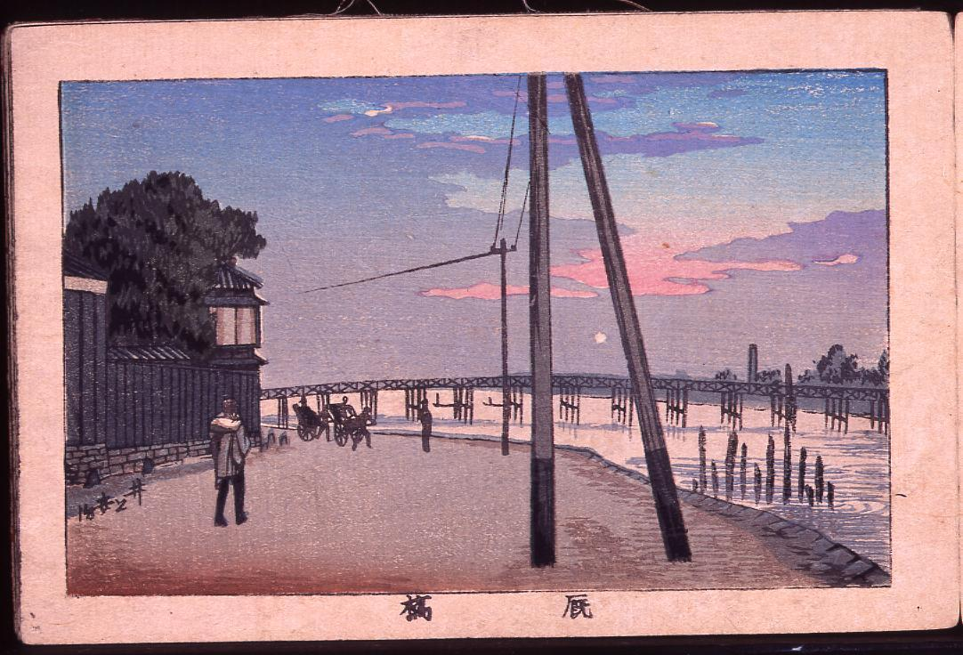 画帖 版画東京百景 ー 厩橋/Umayabashi Bridge : One Hundred Views of Tokyo, Block Print image