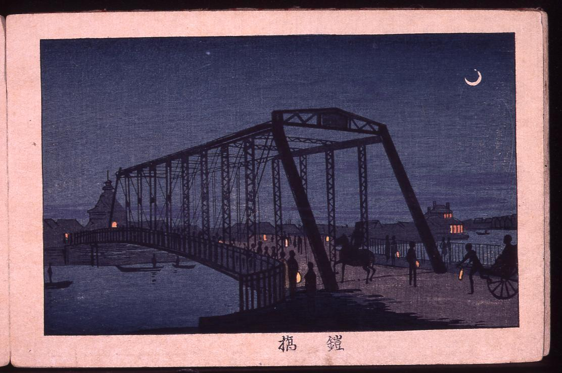 画帖 版画東京百景 ー 鎧橋/Yoroibashi Bridge : One Hundred Views of Tokyo, Block Print image