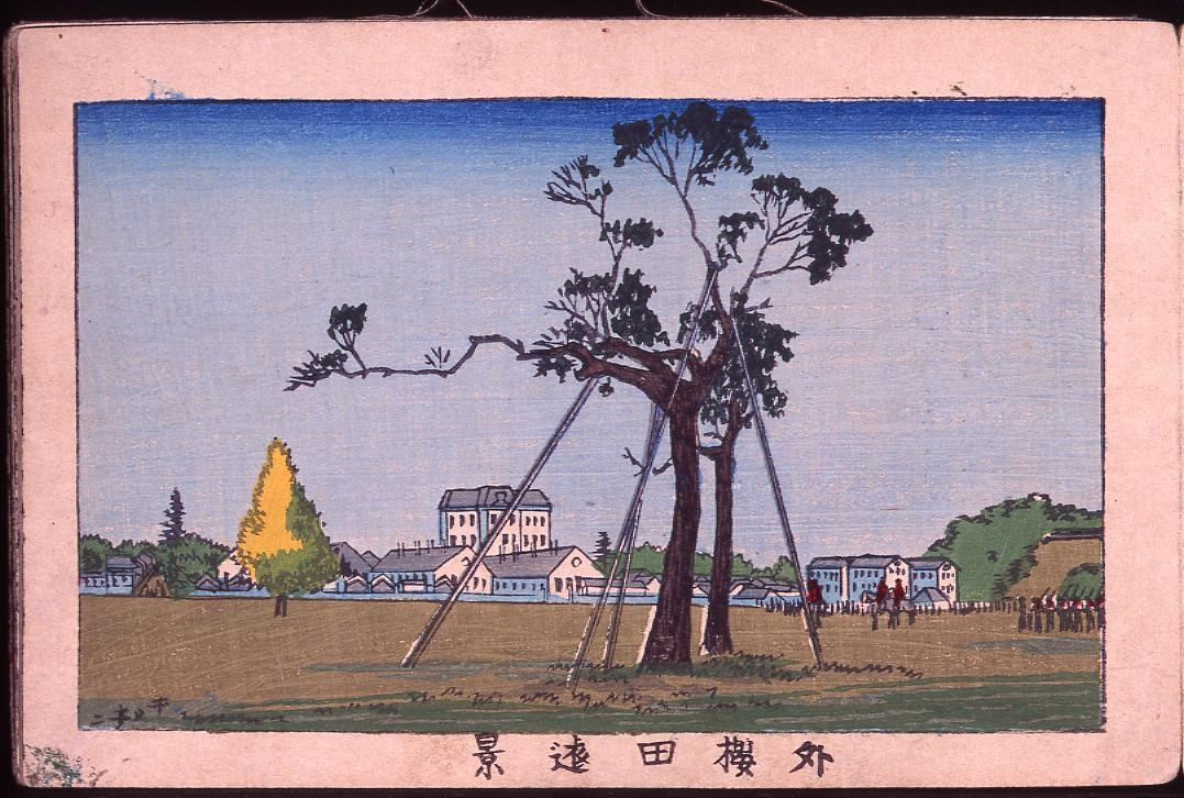 画帖 版画東京百景 ー 外桜田遠景/Distant View of Sotosakurada : One Hundred Views of Tokyo, Block Print image