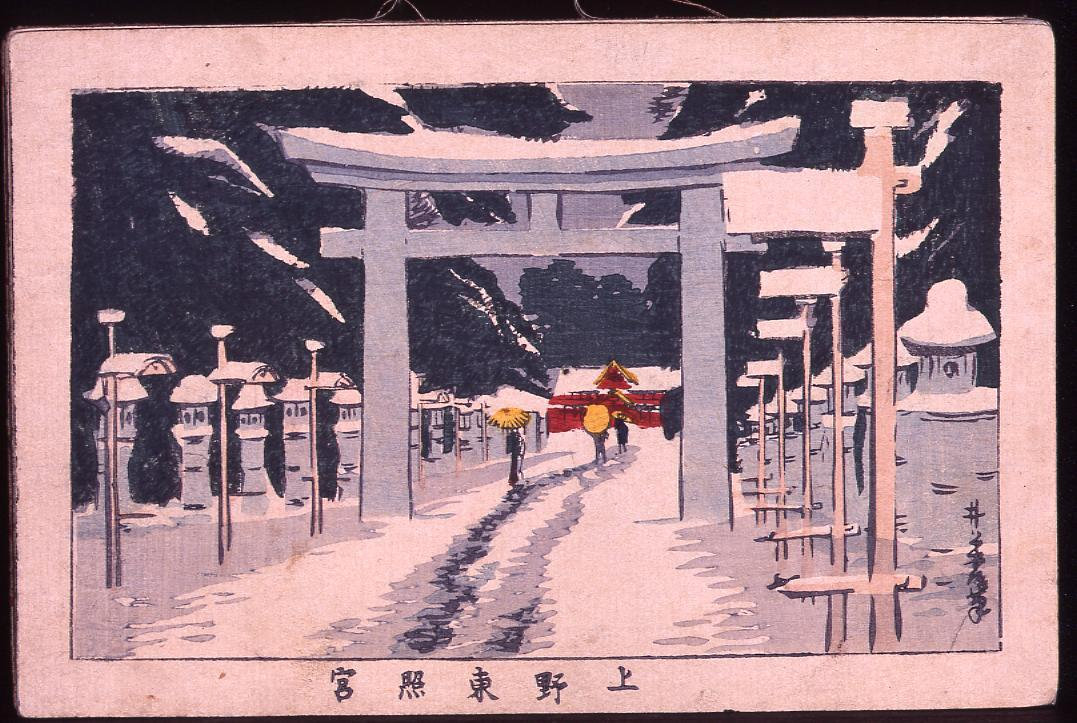 画帖 版画東京百景 ー 上野東照宮/Ueno Toshogu Shrine : One Hundred Views of Tokyo, Block Print image