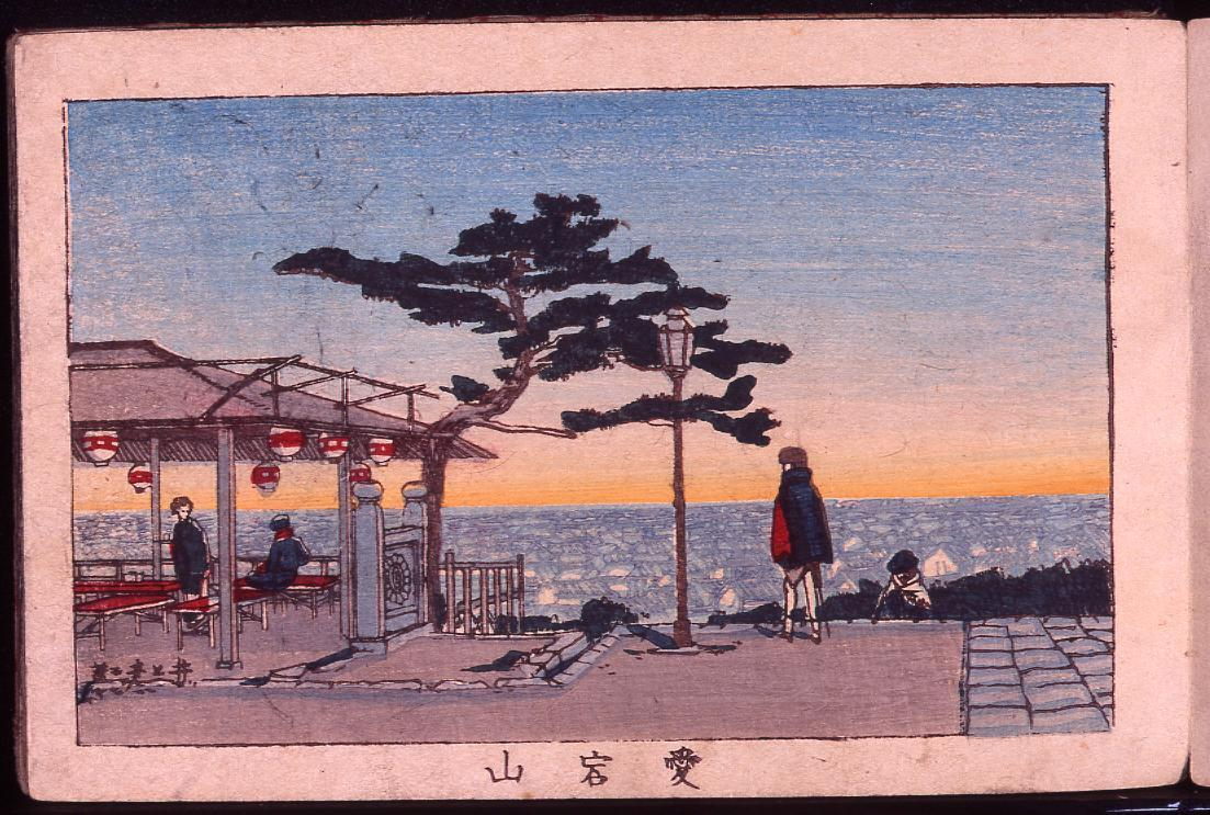 画帖 版画東京百景 ー 愛宕山/Atagoyama Hill : One Hundred Views of Tokyo, Block Print image