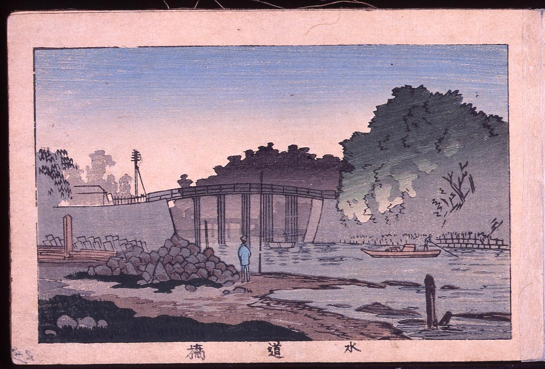 画帖 版画東京百景 ー 水道橋/Suidobashi Bridge : One Hundred Views of Tokyo, Block Print image