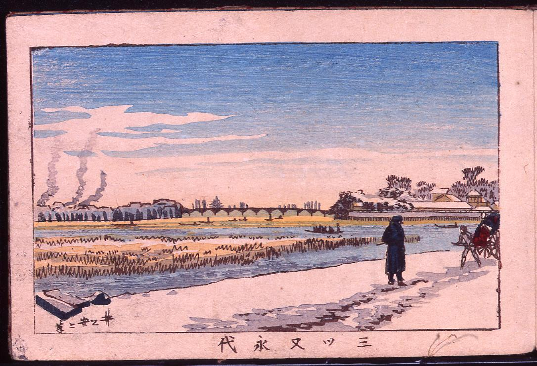 画帖 版画東京百景 ー 三ツ又永代/Eidai Bridge at Mitsumata : One Hundred Views of Tokyo, Block Print image